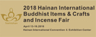 2018 Hainan International Buddhist Items & Crafts and Incense Fair