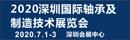 2020深圳竞技宝ios下载轴承及制造技术竞技宝官网app