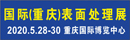 2020竞技宝ios下载(重庆)表面处理 电镀 涂装竞技宝官网app