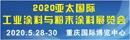2020亚太竞技宝ios下载工业涂料粉末涂料涂装竞技宝官网app