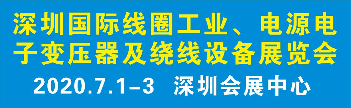 2020深圳竞技宝ios下载线圈工业、电源电子变压器及绕线设备竞技宝官网app
