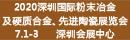 2020深圳竞技宝ios下载粉末冶金、硬质合金及先进陶瓷竞技宝官网app