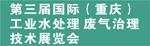 第三届重庆竞技宝ios下载工业水处理、废气治理技术竞技宝官网app