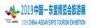 中国—东盟竞技宝app官方下载旅游展